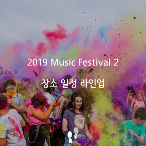 2019 Music Festival 2장소 일정 라인업