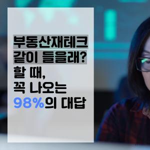 11/22 돈없어도 시작하는 부동산 재테크 노하우농축 강의♡