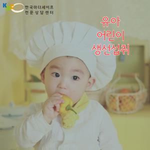 유아 어린이 생선 섭취
