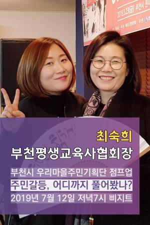 최숙희 부천평생교육사협회장