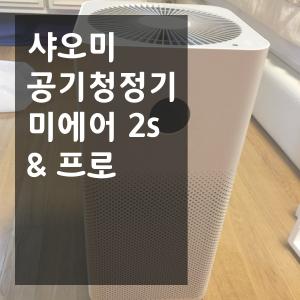 샤오미공기청정기미에어 2s & 프로