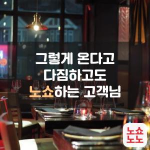 1. 노쇼노노 앱 소개