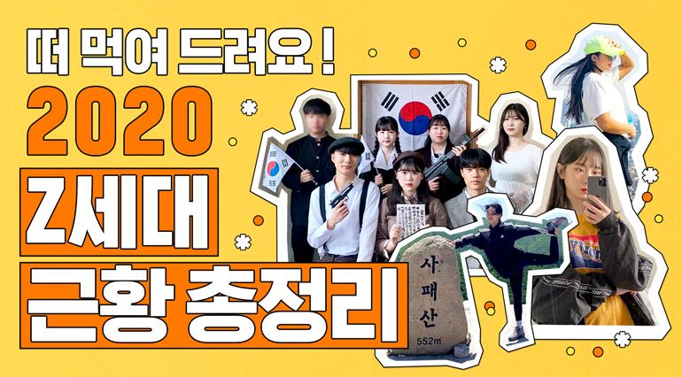 2020 결산! 분야별 Z세대 트렌드 총정리