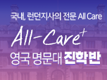 All care+ 명문대 진학반