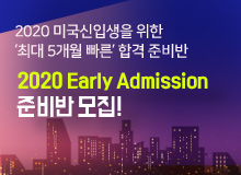 2020 Early Admission 준비반