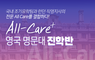 All Care 명문대 진학반