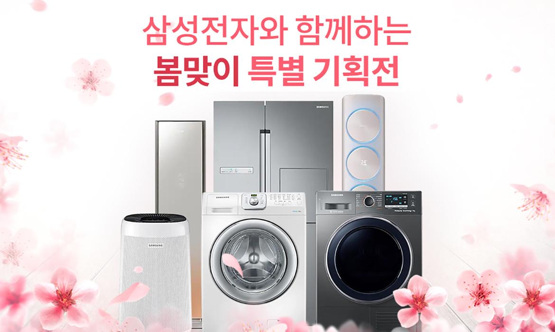 삼성전자 봄맞이 기획전