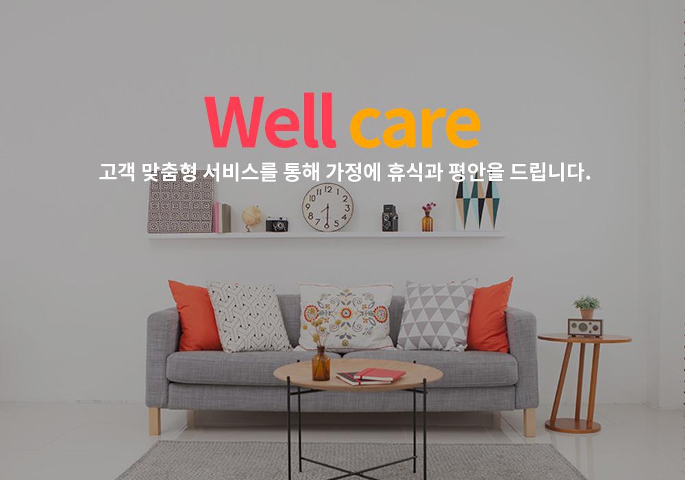 Well care 고객 맞춤형 서비스를 통해 가정에 휴식과 평안을 드립니다.