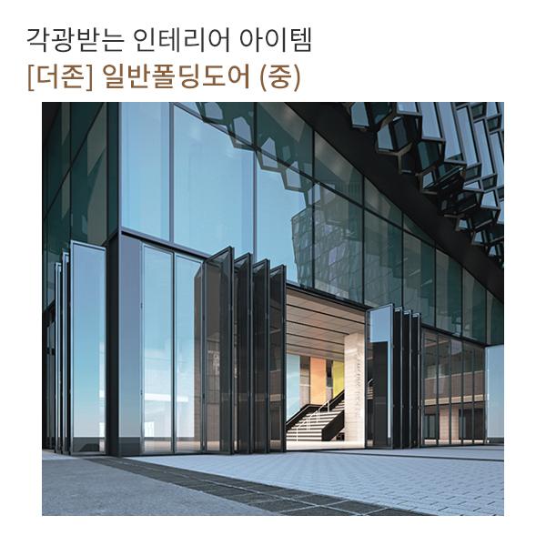 [더존] 일반폴딩도어 (중)