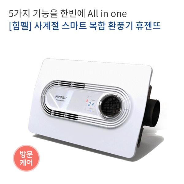 [힘펠] 사계절 스마트 복합 환풍기 휴젠뜨