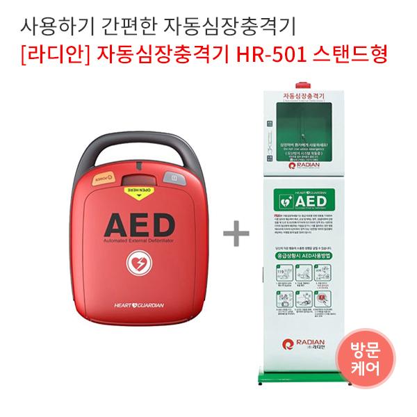 [라디안] 자동심장충격기 HR-501 스탠드형