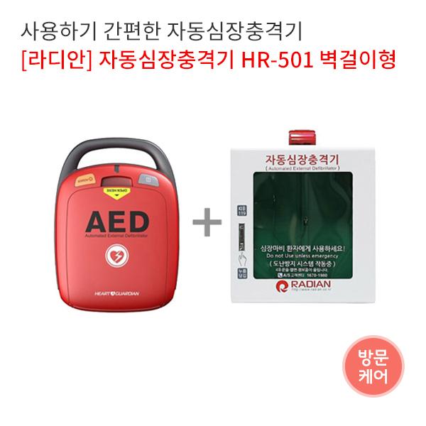 [라디안] 자동심장충격기 HR-501 벽걸이형