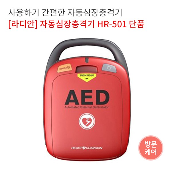 [라디안] 자동심장충격기 HR-501 단품