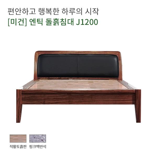 [미건] 엔틱 돌흙침대 J1200