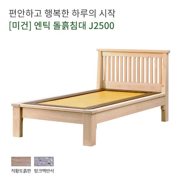 [미건] 엔틱 돌흙침대 J2500