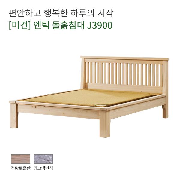 [미건] 엔틱 돌흙침대 J3900