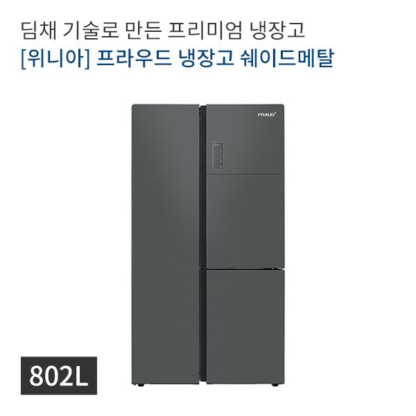 [위니아] 프라우드 냉장고 802L 쉐이드메탈