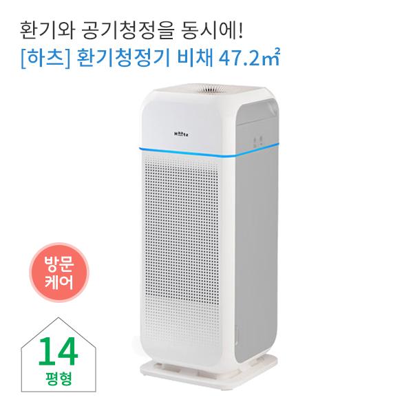 [하츠] 공기청정기 비채