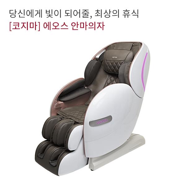 [코지마] 안마의자 에오스