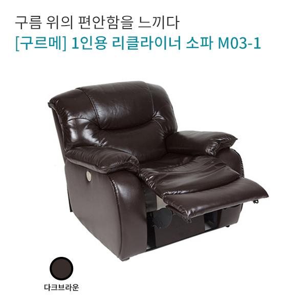 [구르메] 1인용 리클라이너 소파 M03-1