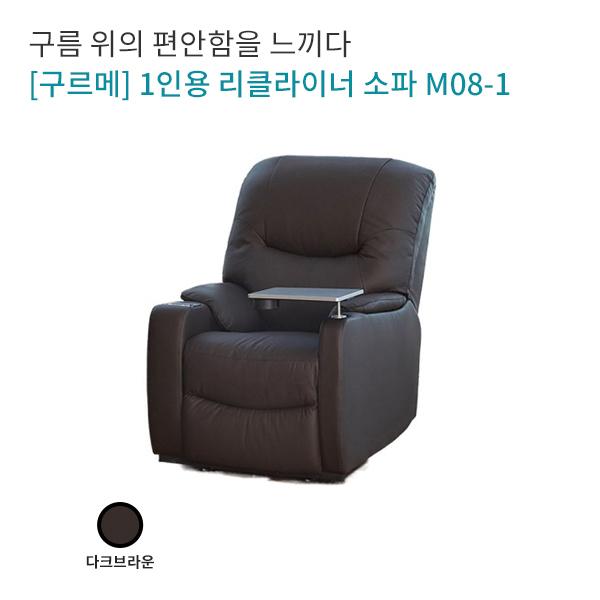 [구르메] 1인용 리클라이너 소파 M08-1