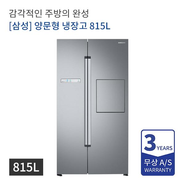 [삼성] 양문형 냉장고 815L