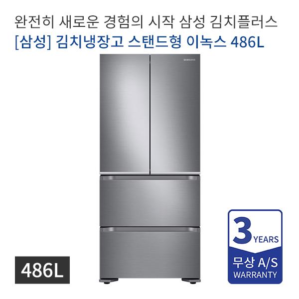 [삼성] 4도어 김치냉장고 스탠드형 엘레강트이녹스 486L