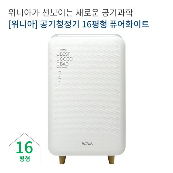 [위니아] 공기청정기 16평형 퓨어화이트