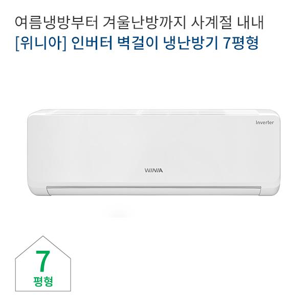 [위니아] 인버터 벽걸이 냉난방기 7평형