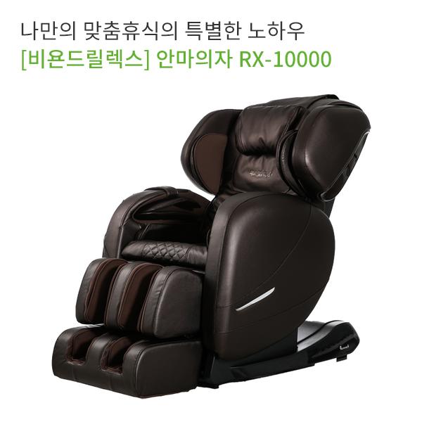 [비욘드릴렉스] RX-10000 안마의자