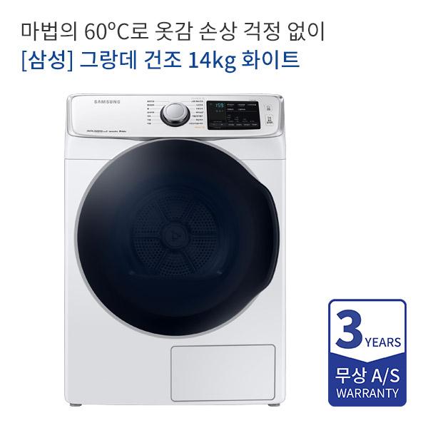 [삼성] 그랑데 건조기 14kg 화이트