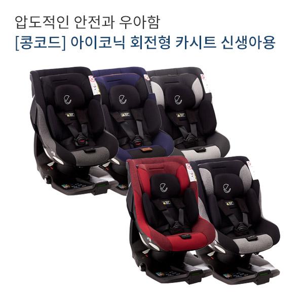 [콩코드] 그래비티 아이코닉 I-SIZE 360 회전형 신생아용 카시트