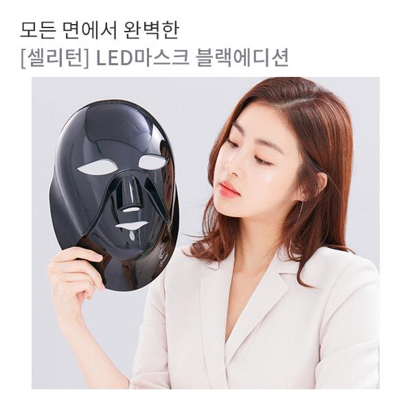 [셀리턴] LED마스크 블랙에디션