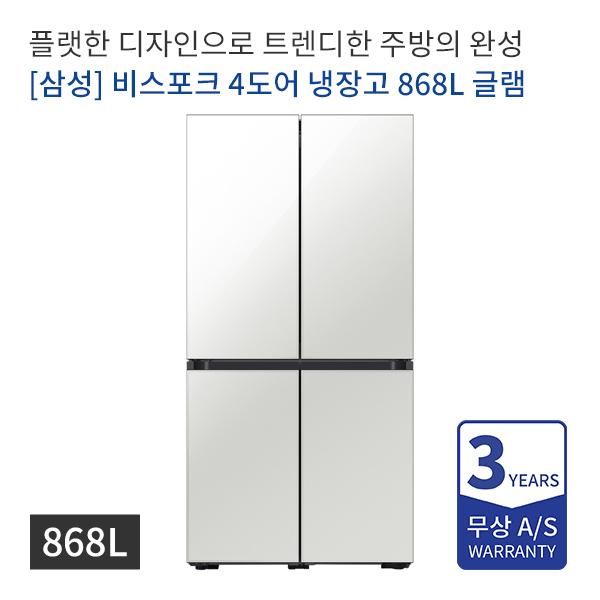[삼성] 비스포크 4도어 냉장고 868L 글램화이트