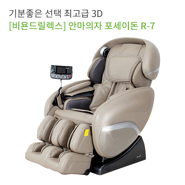 [비욘드릴렉스] R7포세이돈 안마의자