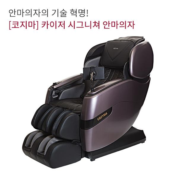 [코지마] 안마의자 카이저 시그니쳐