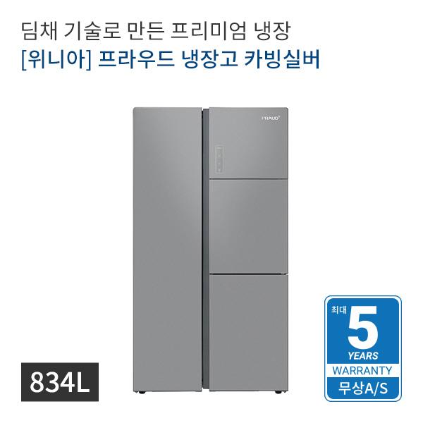 [위니아] 프라우드 냉장고 834L 카빙실버