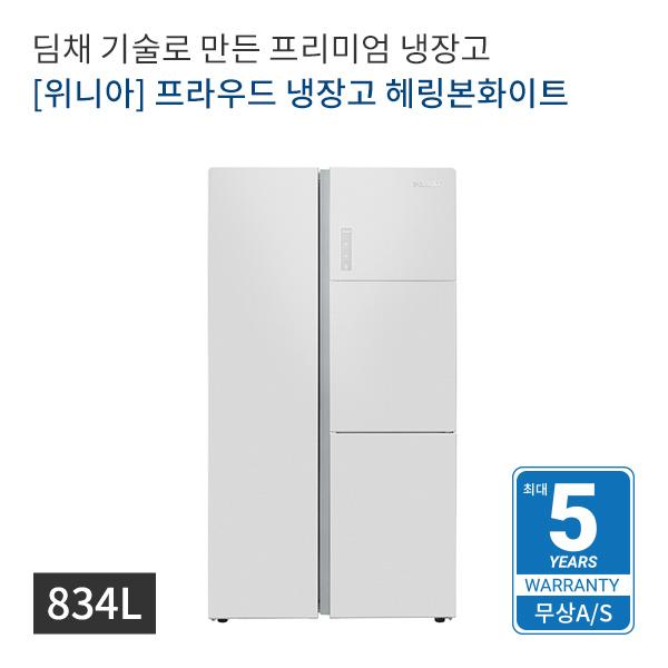 [위니아] 프라우드 냉장고 834L 헤링본화이트