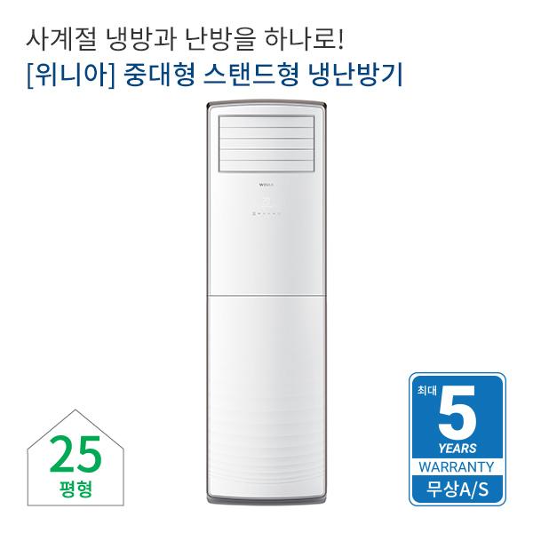 [위니아] 인버터 단상 스탠드형 냉난방기 25평형