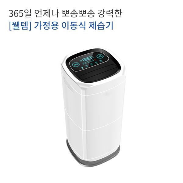 [웰템] 가정용 이동식 제습기