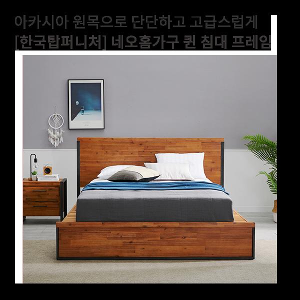 [한국탑퍼니처] 네오홈가구 퀸 침대 프레임 아카시아원목