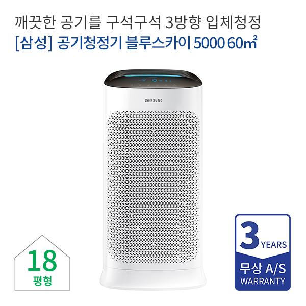 [삼성] 공기청정기 블루스카이 5000 18평형