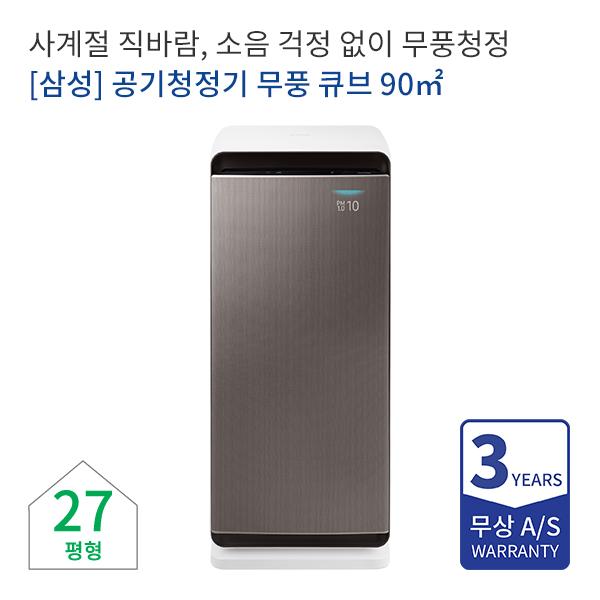 [삼성] 공기청정기 무풍 큐브 27평형 화이트/골드