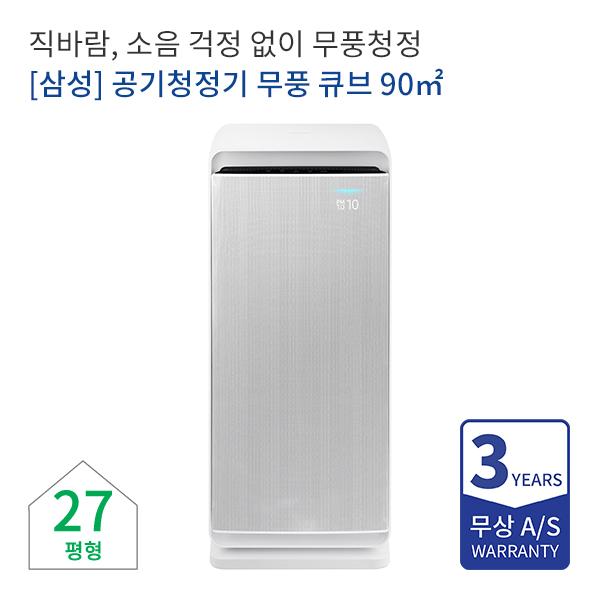 [삼성] 공기청정기 무풍 큐브 27평형 화이트
