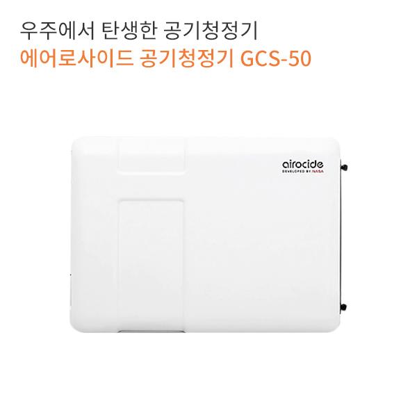 에어로사이드 공기청정기 GCS-50