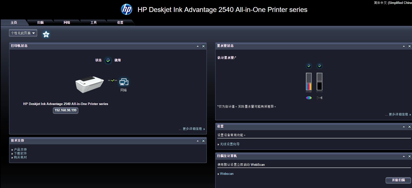 每日一折腾—更新 HP Deskjet 2548 无线 WIFI 密码