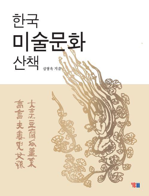 한국 미술문화 산책