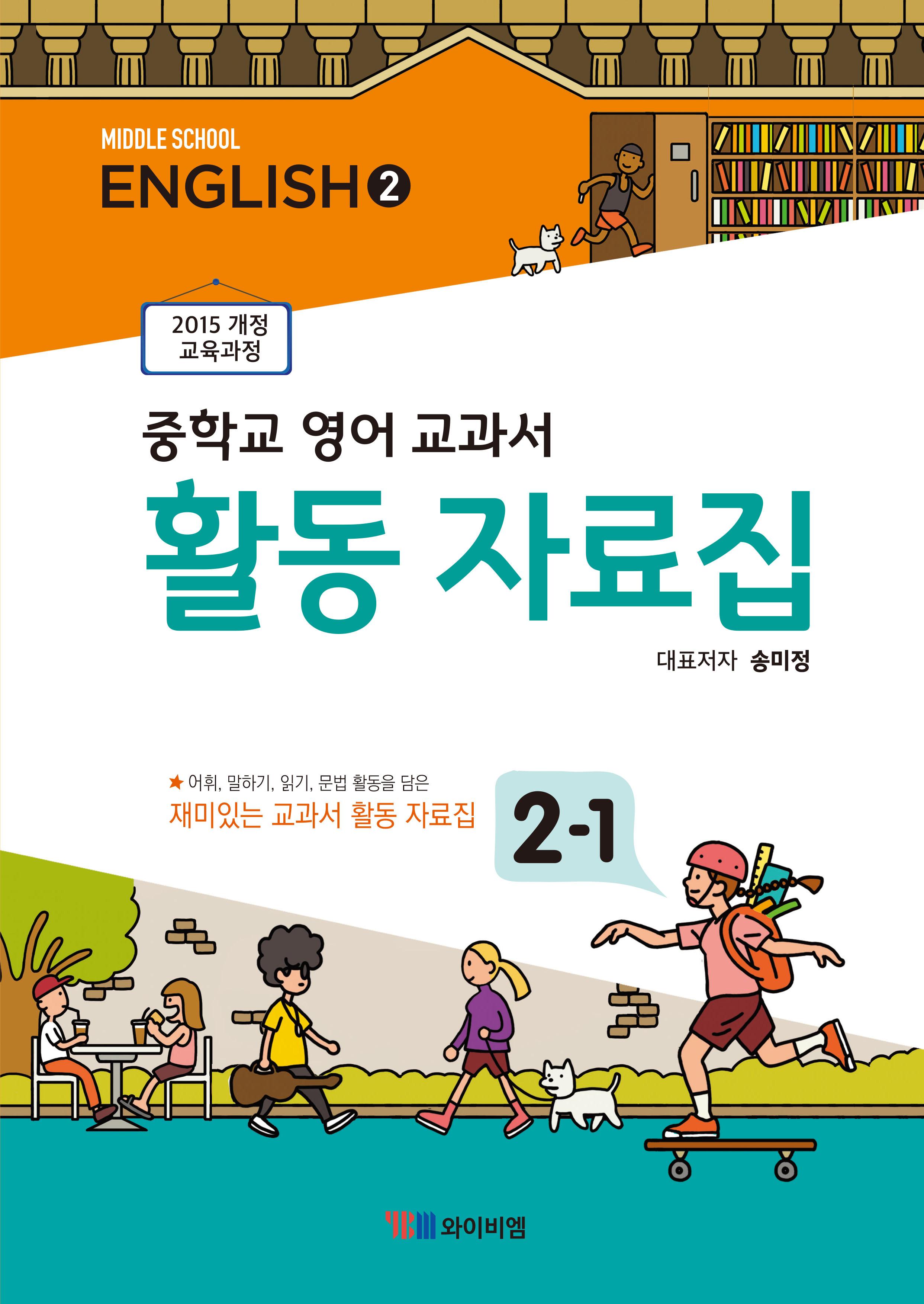 중학교 영어 2학년 1학기(송미정) 교과서 활동 자료집