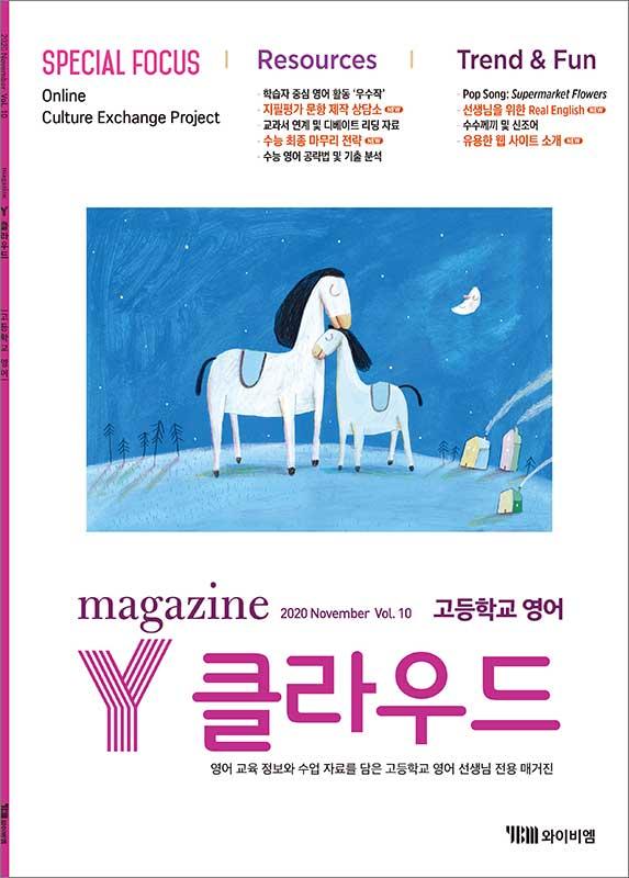 magazine Y클라우드 고등