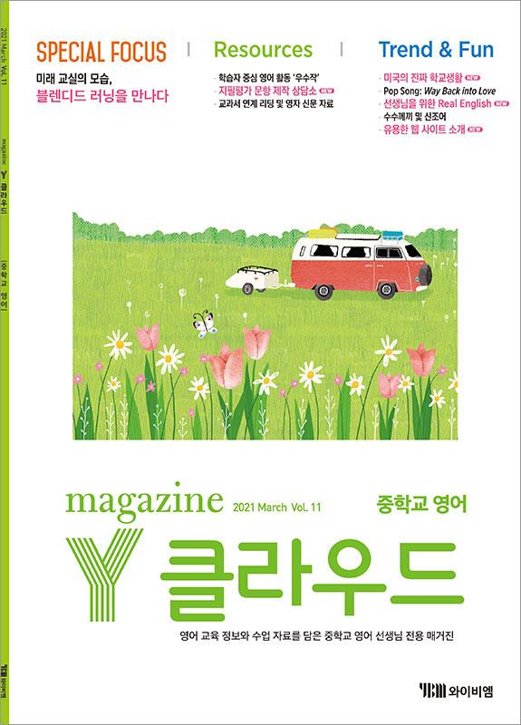 magazine Y클라우드 중등